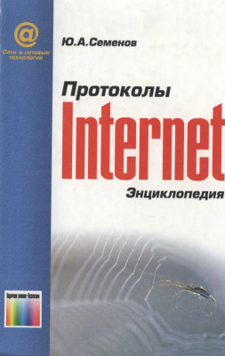 Семенов Ю.А. Протоколы Интернет