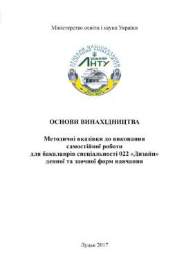 Скляренко Н.В. Основи винахідництва