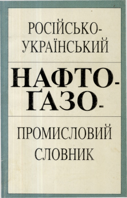 Російсько-український нафтогазопромисловий словник