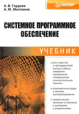 Гордеев А.В., Молчанов А.Ю. Системное программное обеспечение