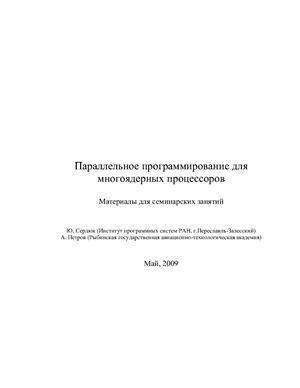 Сердюк Ю., Петров А. Параллельное программирование для многоядерных процессоров