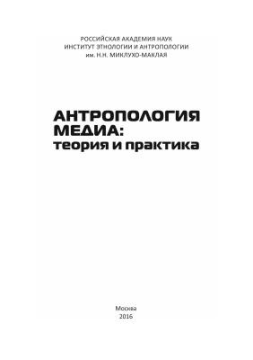 Малькова В.К., Тишков В.А. Антропология медиа: теория и практика