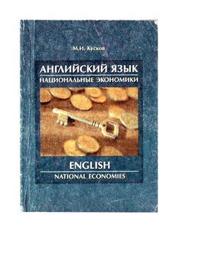 Кусков М.И. Английский язык. Национальные экономики
