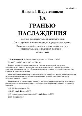 Шерстенников Николай. За гранью наслаждения