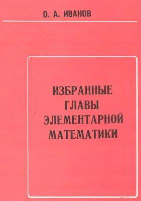 Иванов О.А. Избранные главы элементарной математики