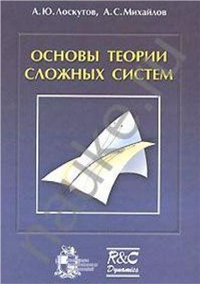 Лоскутов А.Ю., Михайлов А.С. Основы теории сложных систем
