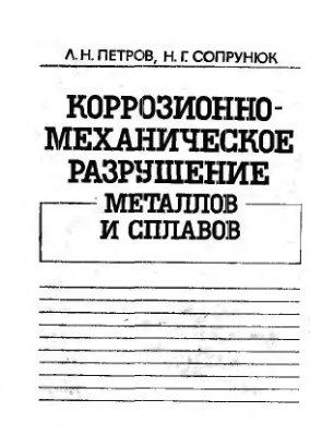 Петров Л.Н., Сопрунюк Н.Г. Коррозионно-механическое разрушение металлов и сплавов