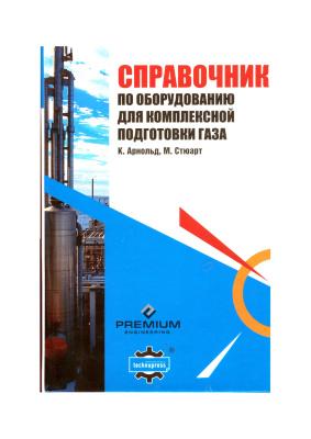 Арнольд К.,Стюарт М. Справочник по оборудованию для комплексной подготовки газа