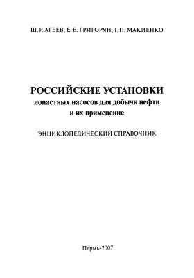 Агеев Ш.Р., Григорян Е.Е., Макиенко Г.П. Российские установки лопастных насосов для добычи нефти и их применение