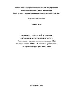 Зубарев Ю.А Учебно-методический комплекс по менеджменту физической культуры и спорта
