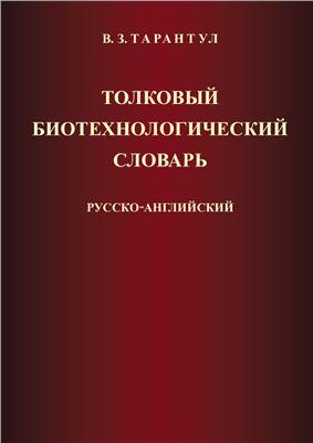 Тарантул В.З. Толковый биотехнологический словарь русско-английский
