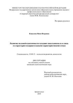 Ковалева Н.П. Развитие половой идентичности младших школьников и ее связь со структурно-содержательными характеристиками семьи