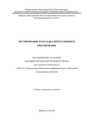 Попова Ю.Б. Тестирование и отладка программного обеспечения