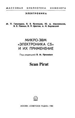 Гальперин М.П. Микро-ЭВМ Электроника С5 и их применение