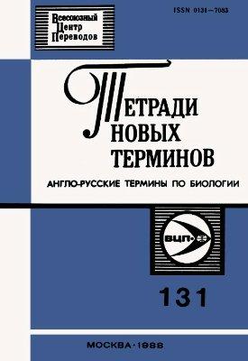 Мильграм В.Д. (сост.) Тетради новых терминов № 131. Англо-русские термины по биологии