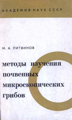 Литвинов М.А. Методы изучения почвенных микроскопических грибов