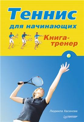 Хасанова Людмила. Теннис для начинающих. Книга-тренер