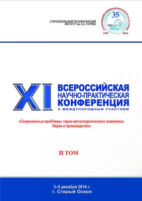 Современные проблемы горно-металлургического комплекса. Наука и производство. №11 (2014). Том 2
