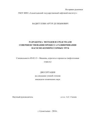 Вадигуллин А.Д. Разработка методов и средств для совершенствования процесса развинчивания насосно-компрессорных труб