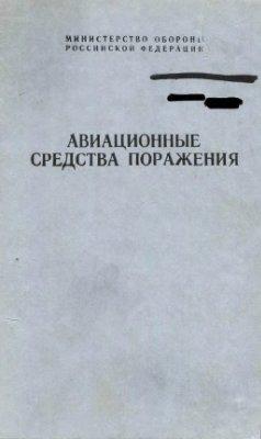 Миропольский Ф.П. Авиационные средства поражения