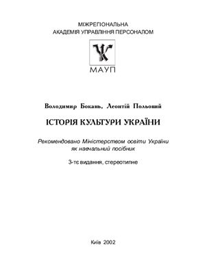 Бокань В.А., Польовий Л.П. Історія культури України 2002 р (Украинский язык)