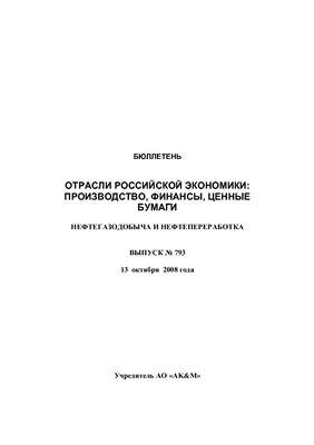 Бюллетень - Нефтегазодобыча и нефтегазовый промысел 2008 №793