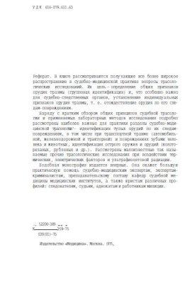 Кустанович С.Д. Судебно-медицинская трасология