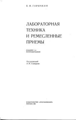 Горячкин Е.Н. Лабораторная техника и ремесленные приемы
