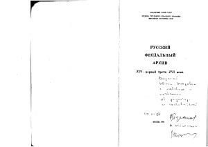 Буганов В.И. (ред.) Русский феодальный архив XIV - первой трети XVI века. Том 1