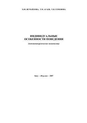 Исмайлова Х.Ю., Агаев Т.М., Семенова Т.П. Индивидуальные особенности поведения (моноаминергические механизмы)