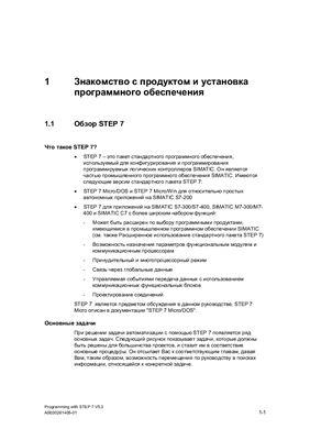 Руководство - Программирование с помощью Step 7 V5.3