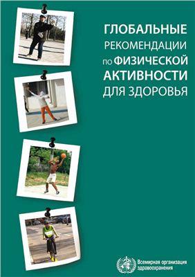 ВОЗ. Глобальные рекомендации по физической активности для здоровья