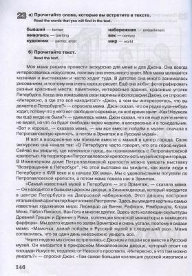 Ермочинкова А.Б. Слова. Пособие по лексике и разговорной практике. Учебник