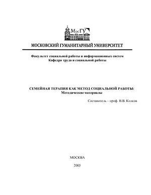 Колков В.В. (сост.) Семейная терапия как метод социальной работы