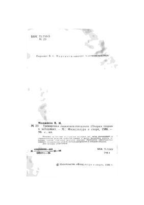 Манжосов В.Н. Тренировка лыжников-гонщиков (очерки теории и методики)
