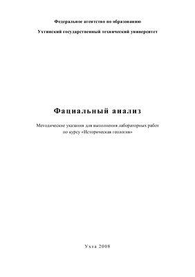 Бакулина Л.П. Фациальный анализ