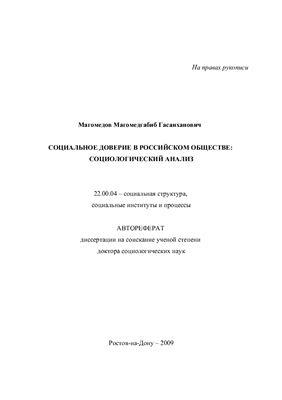 Магомедов М.Г. Социальное доверие в российском обществе: социологический анализ