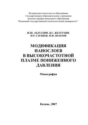 Абдуллин И.Ш. и др. Модификация нанослоев в высокочастотной плазме пониженного давления
