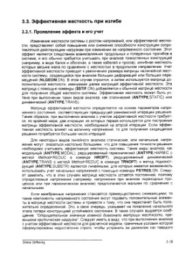 Руководство пользователя ANSYS. Теоретическое руководство