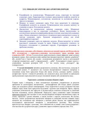 Павлов Г.Г., Гожик А.П. Основи літології