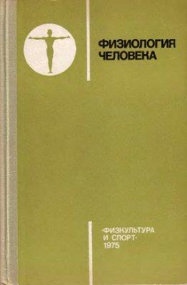 Зимкин Н.В. (ред.) Физиология человека