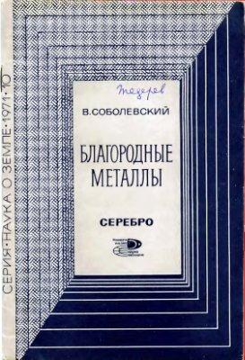 Соболевский В.И. Благородные металлы. Серебро