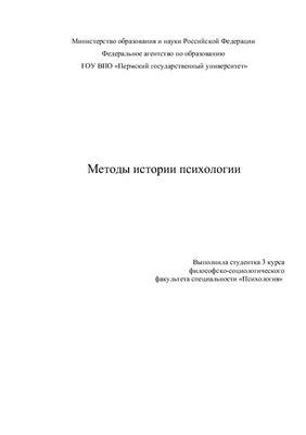 Реферат - Методы истории психологии