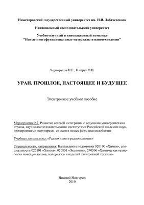 Черноруков Н.Г., Нипрук О.В. Уран. Прошлое, настоящее и будущее