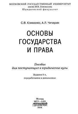 Клименко С.В., Чичерин А.Л. Основы государства и права