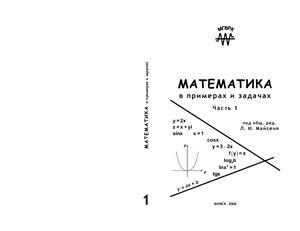Майсеня Л.И. Математика в примерах и задачах. Часть 1