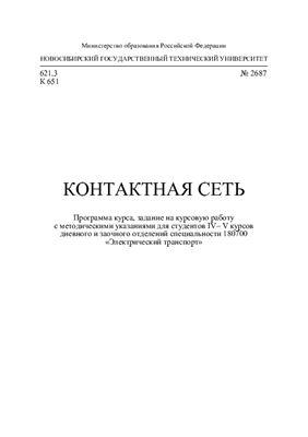 Сопов В.И. Контактная сеть