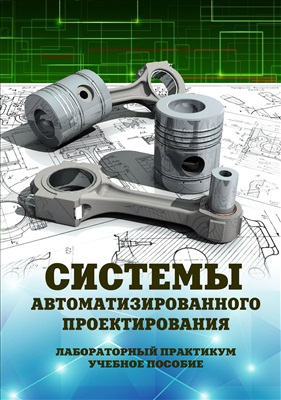 Беляев А.Н., Шередекин В.В. и др. Системы автоматизированного проектирования