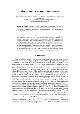 Хахалин Г.К. О модели предметной области для лингвистического транслятора