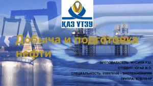 Добыча и подготовка нефти